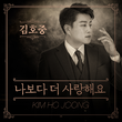 Kim Ho Joong I Love You More Than Me album cover