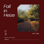 Heize Late Autumn Heize Film 01 teaser