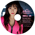 AOA Give Me the Love Mina edition cover.png