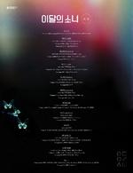 LOONA X X album track list