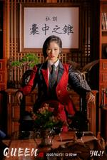 3YE Yuji Queen teaser photo