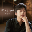 Lim Young Woong Trust in Me (Piano by Cho Youngsoo) album cover