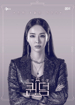 Lee Da Hee Queendom poster