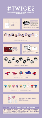 TWICE TWICE2 release event official goods