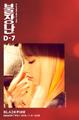 BLACKPINK Square Two D-7 teaser 2.png