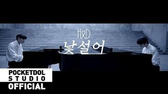 H&D 이한결&남도현(LEEHANGYUL&NAMDOHYON) - '낯설어(Unfamiliar)' Official Music Video
