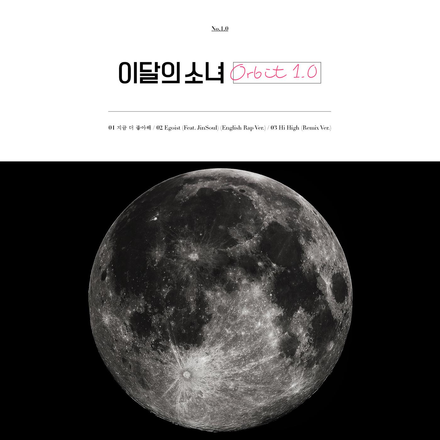 Orbit 1 0 | Kpop Wiki | FANDOM powered by Wikia