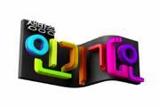 Inkigayo Feb 2009 logo