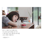 Park Boram How About U lyrics photo teaser