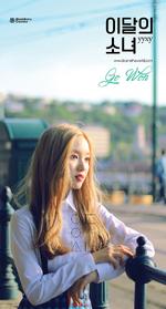 LOONA yyxy Go Won Beauty & The Beat promo photo 2