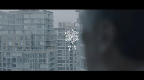 Akdong Musician(AKMU) - 얼음들(MELTED) M V