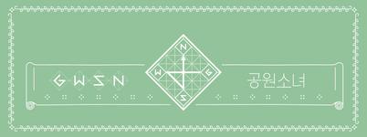 GWSN header version green