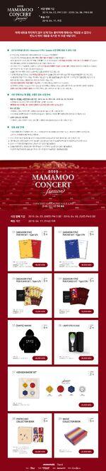 MAMAMOO 4SeasonF W Seoul goods info