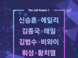 The Call Project 1