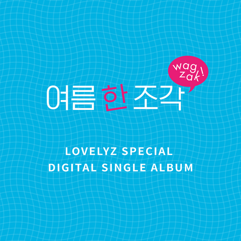 File:Lovelyz Wag-zak album cover.png