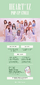 IZ*ONE HEART*IZ pop-up store announcement.png
