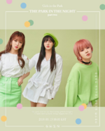 GWSN THE PARK IN THE NIGHT part two teaser 2