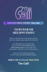 The Call program info