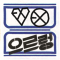 EXO XOXO Repackage digital cover.png