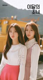 HaSeul&YeoJin YeoJin