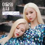 JinSoul-KimLip Single