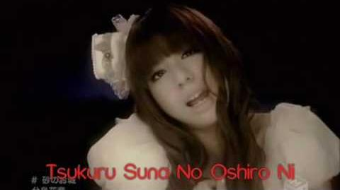 Kanon Wakeshima - Suna No Oshiro - Lyrics