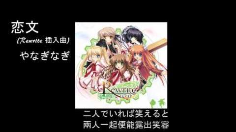 恋文 - やなぎなぎ 中日字幕