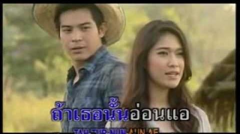 Official MV Phoo Yai Lee Gab Nang Ma - Hai Chan Doo Lae Thur by Nam Ronnadet