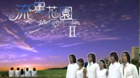 Meteor Garden Theme Song (Qing Fei De Yi) by F4