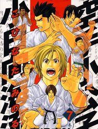 Karate-shoukoushi-kohinata-minoru-1452715 8849