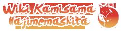 Wiki Kamisama Hajimemashita