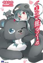 Kuma Kuma Kuma Bear Light Novel Volume 04