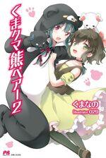 Kuma Kuma Kuma Bear Light Novel Volume 02