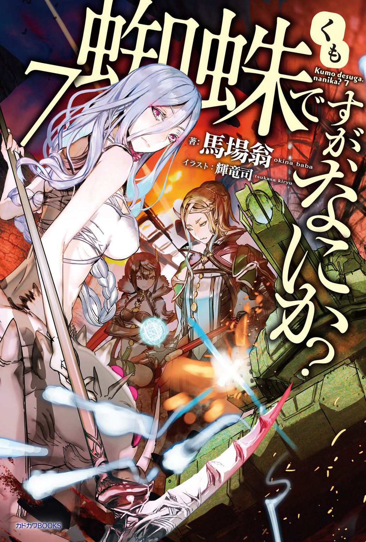Light Novels - Volume 7 | Kumo Desu ga, Nani ka? Wikia | FANDOM