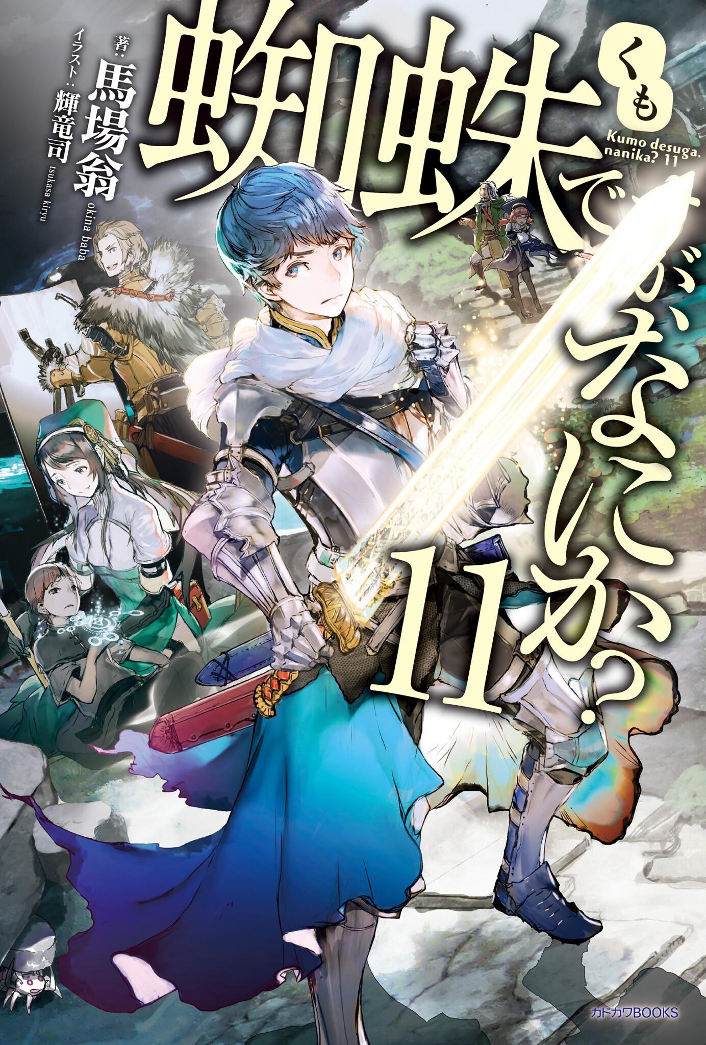 Light Novels - Volume 11 | Kumo Desu ga, Nani ka? Wikia | FANDOM