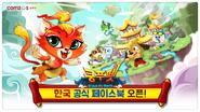 Koreanapppage
