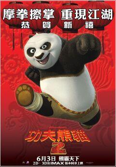 Kinogallery-kung-fu-panda2-31
