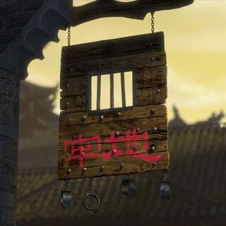 Una señal indicando la entrada a la cárcel.