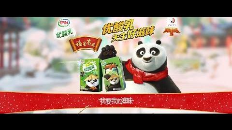 Kung fu panda 3 (Chinese advertising)