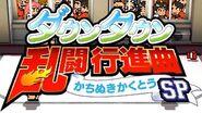 ダウンタウン乱闘行進曲 熱血でクリアっ!【PS4】(920kun)