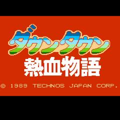 <i>Downtown Nekketsu Monogatari</i> title screen.