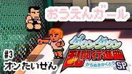【乱闘行進曲】オン対戦 3「応援ガール霧島のためパンチ」【920kun】