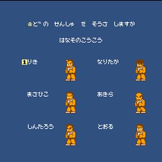 Character select screen of Club Activity Mode in <i>Hanazono Kōkō Dodgeball Bu</i>.