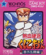 Nekketsu Kōha Kunio-kun: Bangai Rantō Hen