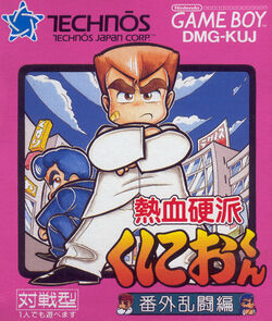 Kuniokun gb cover