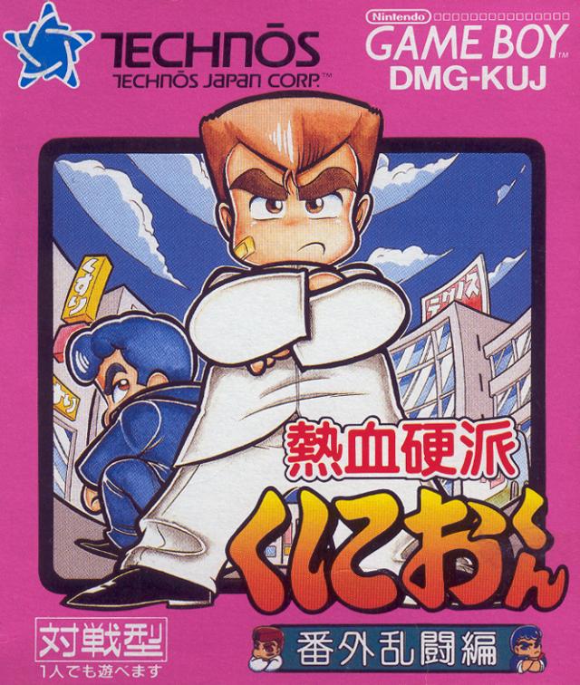 nekketsu kōha kunio-kun