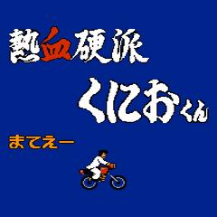 <b>Kunio</b> chases <b>Hiroshi'</b>s kidnappers.
