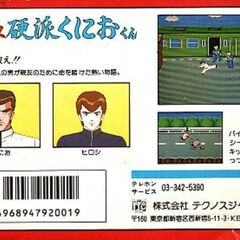 Back of the box of the Famicom version.