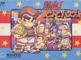 Nekketsu! Street Basketball All-Out Dunk Heroes