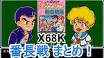 【X68000】ダウンタウン熱血物語 番長戦まとめ! ~りき編~ 【920kun】